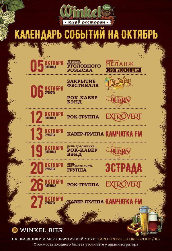 Афиша-Октябрь-18