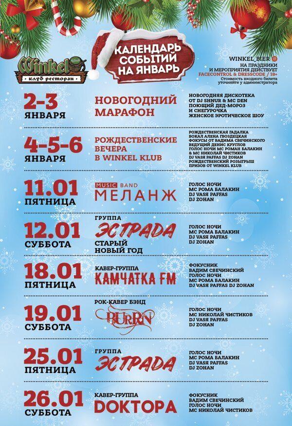 афиша-ЯНВАРЬ-19